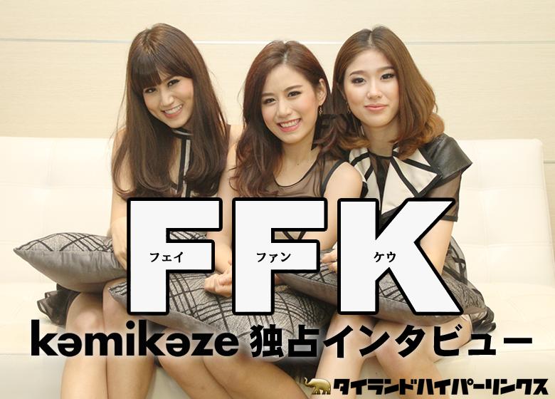 3人組アイドル・フェイファンケウがKAMIKAZEを卒業しYES!MUSICへ