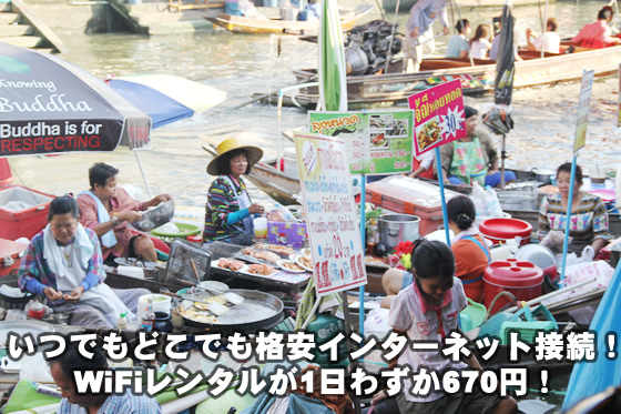 タイ旅行中いつでもどこでも格安インターネット接続!WiFiレンタルが1日わずか670円!