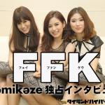 3人組アイドル「フェイファンケウ(FFK)」独占インタビュー