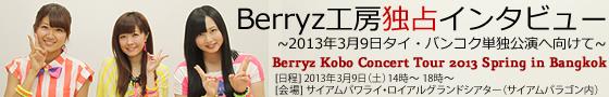 Berryz工房独占インタビュー