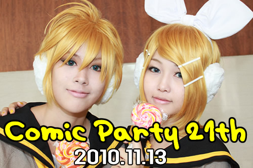 titlecomicparty21th