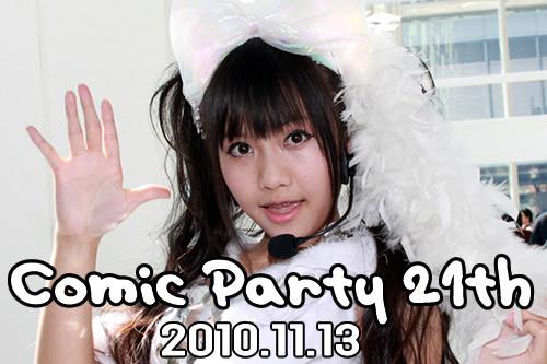 第21回コミックパーティー(Comic Party 21th)