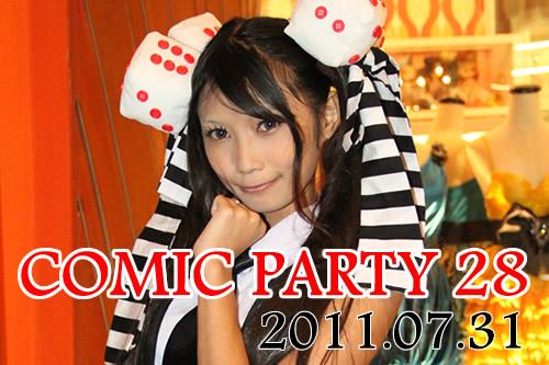 第28回コミックパーティー(Comic Party 28th)
