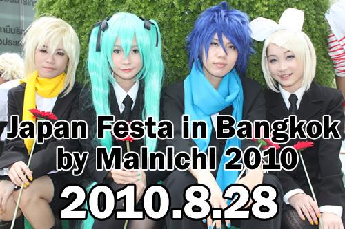 ジャパンフェスタ イン バンコク by マイニチ 2010 一日目