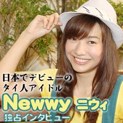 Newwyインタビュー
