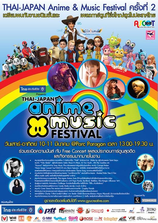 「タイ-ジャパン・アニメ&ミュージック・フェスティバル2012」がバンコクで3月10日・11日開催