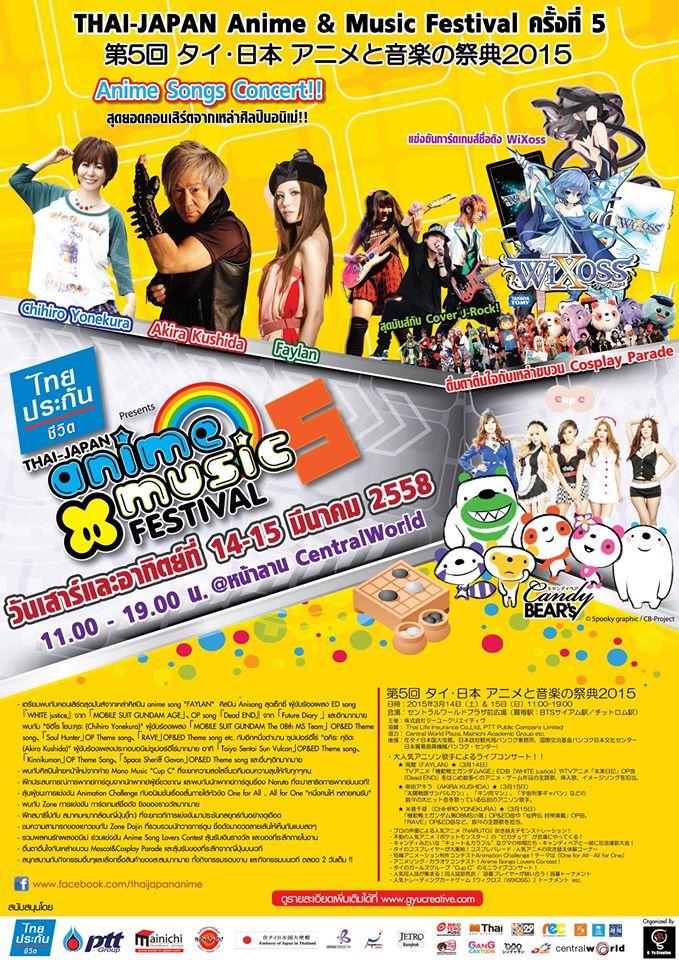 串田アキラ、米倉千尋、飛蘭ら出演「第5回タイ-ジャパン・アニメ&ミュージック・フェスティバル」が2015年3月14・15日開催
