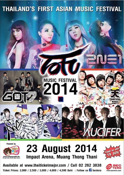 Tofu Music Festival 2014