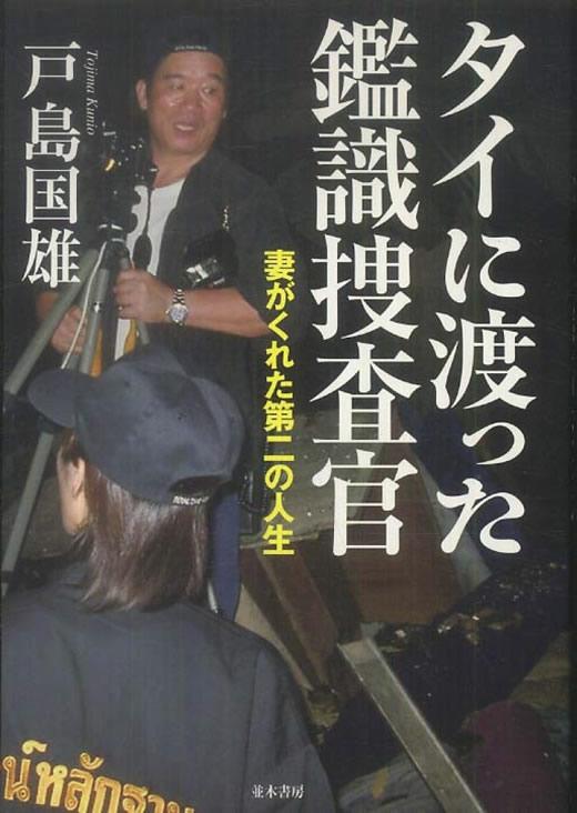 タイ警察大佐・戸島国雄は伝説の似顔絵捜査官【TVウォッチング】