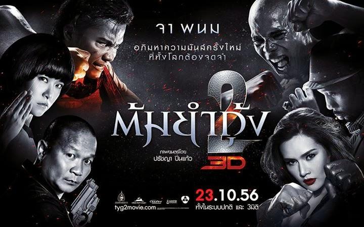 トニー・ジャー主演タイ映画「マッハ!無限大(原題 トムヤムクン2)」が日本全国で2014年2月14日公開
