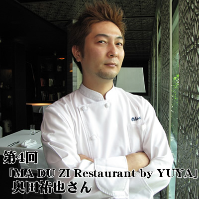 「MA DU ZI Restaurant by YUYA」 奥田祐也さん