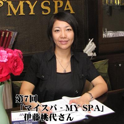 第7回 「マイスパ - MY SPA」 伊藤桃代さん
