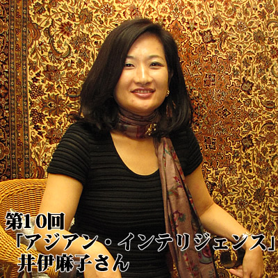 第10回 「アジアン・インテリジェンス」 井伊麻子さん