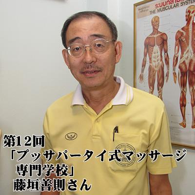 第12回「プッサパータイ式マッサージ専門学校」 藤垣善則さん