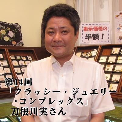 第14回「クラッシー・ジュエリー・コンプレックス」 刀根川実さん