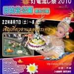 toronagashi2010111111111