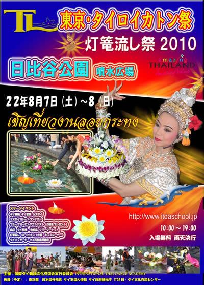 東京・タイロイカトン祭2010が日比谷公園噴水広場で8月7日、8日開催