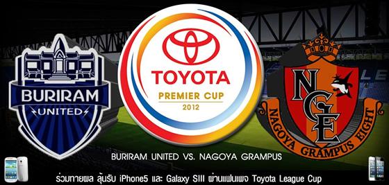 ブリーラム・ユナイテッド VS 名古屋グランパス 「トヨタプレミアカップ201」2がバンコク・スパチャラサイ国立競技場で2013年2月16日開催