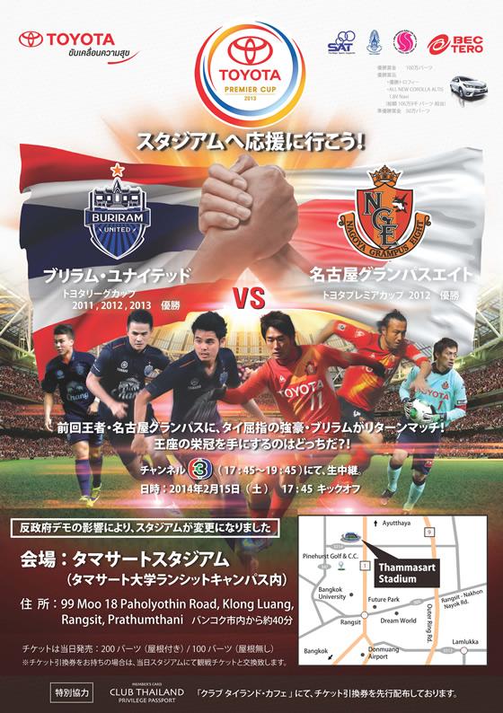 名古屋グランパスエイトvsブリラム・ユナイテッド トヨタプレミアカップ2013で激突