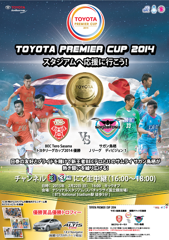 TOYOTA PREMIER CUP 2014