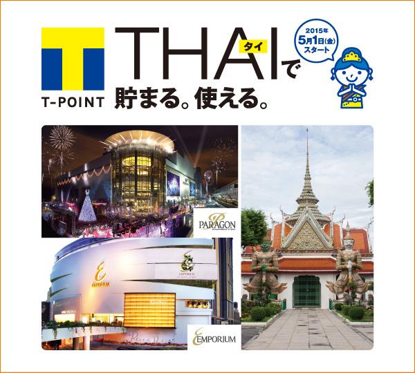 Tポイントがタイ・バンコクのサイアムパラゴン、エンポリアム、エムクオーティエで貯まる!2015年5月1日よりスタート
