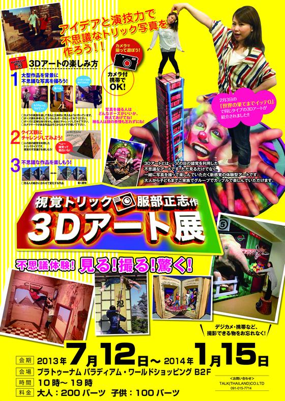 3Dトリックアート展がバンコク・パラディアムワールドショッピングで2013年7月12日から開催