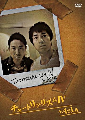 タイ公演の模様も特典映像に収録のDVD「チュートリアリズムIV+ASIA」発売
