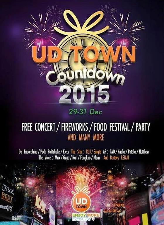 ダー・エンドルフィン、バイトゥーイRsiamら出演 『UDタウン・カウントダウン2015』がウドンタニ・UDタウンで開催