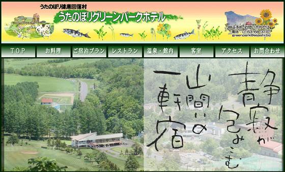 北海道枝幸町「うたのぼりグリーンパークホテル」がタイ人に大人気の理由とは?【TVウォッチング】
