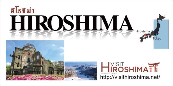 フォーカス・ジラクンが「タイ国際旅行フェア#17」で広島と島根の魅力を語る
