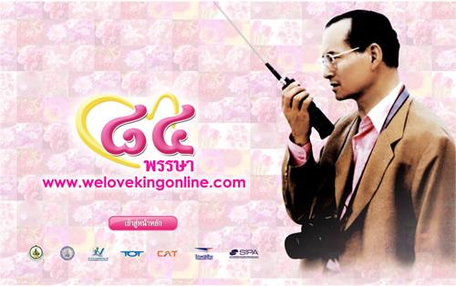 Online Blessing 84-Year Celebration
