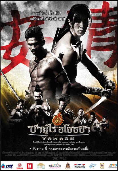 大関正義主演タイ映画「YAMADA~The Samurai of Ayothaya~」12月2日公開