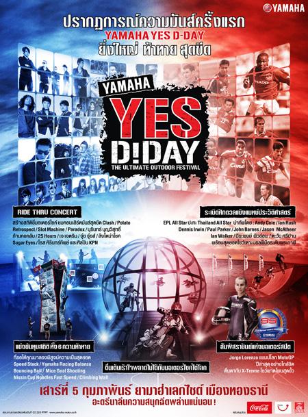 ヤマハによる音楽とスポーツのアウトドアフェスティバルが開催