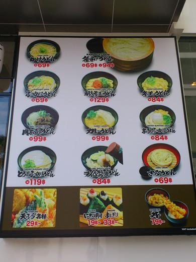 横井うどん(四代目横井製麺所)