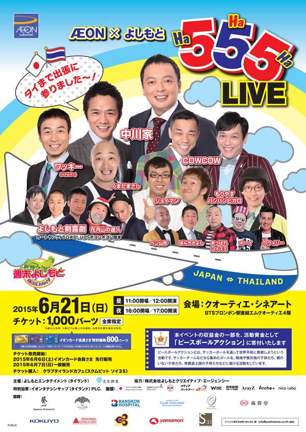 中川家、ワッキー、COWCOWら吉本芸人が大挙バンコクへ!「AEON×よしもと 555LIVE」開催
