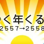 yukutoshikurutoshi2557-2558