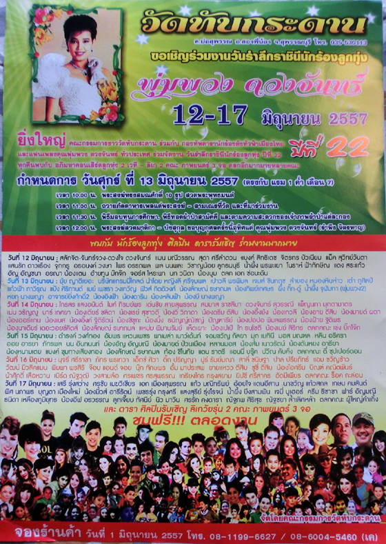 2014年プムプアン追悼コンサート ポスター