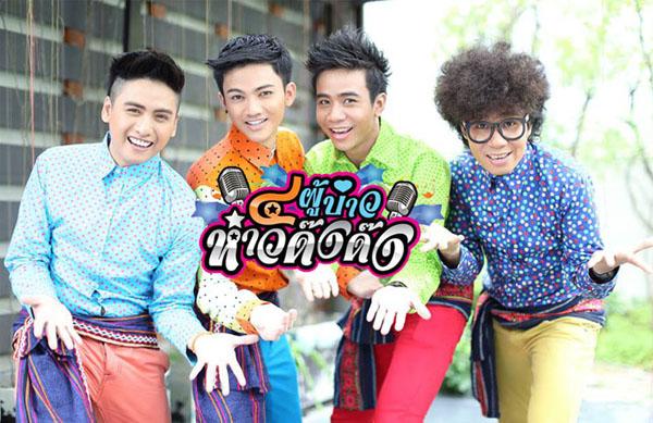 第21回 ゴーン・フアイライ:タイ人の心を捉えたひとつの歌