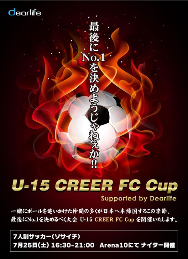 最後にN0.1を決めようじゃねぇか!! -第4回 U-15 Creer fc Cup-