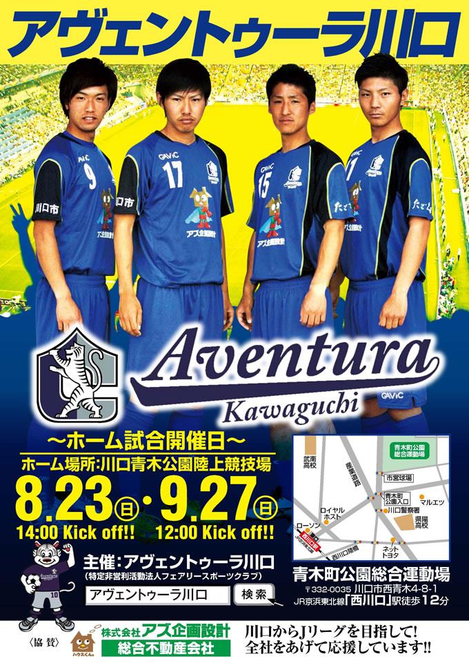 """第257回 Road to J """"Aventura Kawaguchi"""" -いとたく日本滞在記④-"""