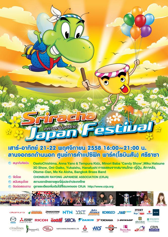 シラチャ日本祭り2015
