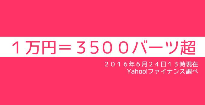 1万円=3500バーツ突破!イギリスのEU離脱確実報道で