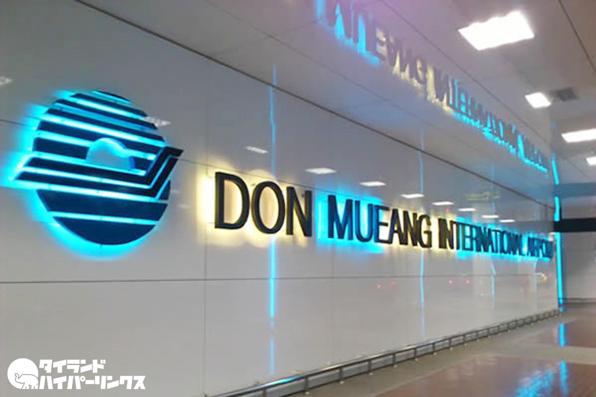 「ドンムアン空港」のかつての名称は「バンコク空港」だった