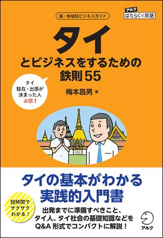 「タイとビジネスをするための鉄則55」