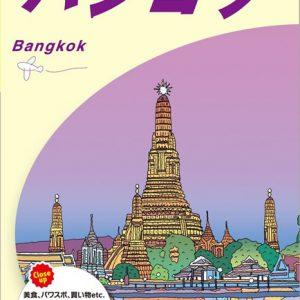 arukikata bangkok 2016-2017