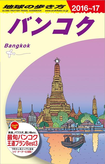 D18 地球の歩き方 バンコク 2016~2017