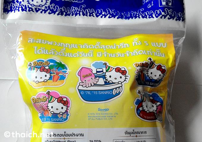 タイのスナック菓子「ありがとう」と「ハローキティ」がコラボ