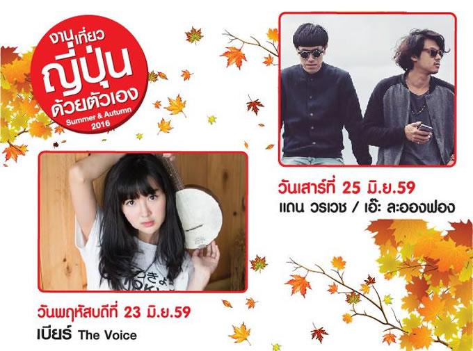 旅行即売会「Visit Japan 2016 夏秋」がバンコクで開催、有名歌手のコンサートも