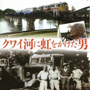Kwaikawaninijiokaketaotoko
