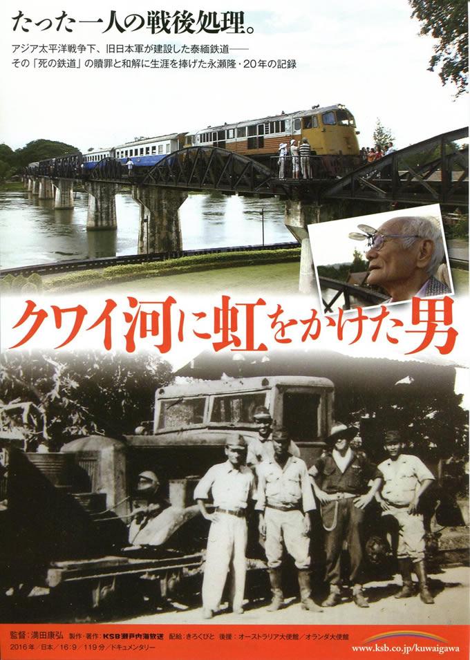実録映画「クワイ河に虹をかけた男」